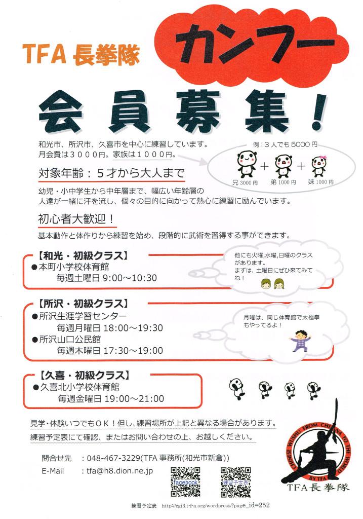 長拳募集JPG20140526_0000