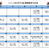 長拳隊2016年9月予定表改