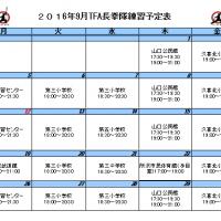 長拳隊2016年9月予定表